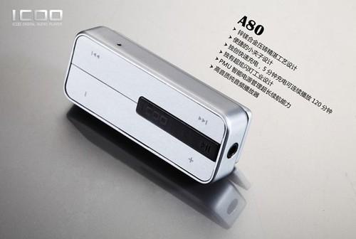 精美小夹子ICOO发布纯音MP3新品A80