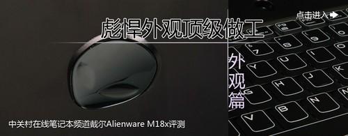别不服 18英寸GT560M外星人M18X评测
