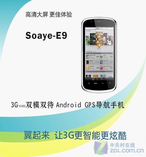 首亿参展6.17天翼3G互联网手机交易会