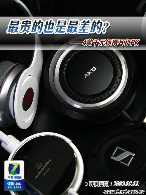 最贵的也是最差的?4款千元便携耳机PK