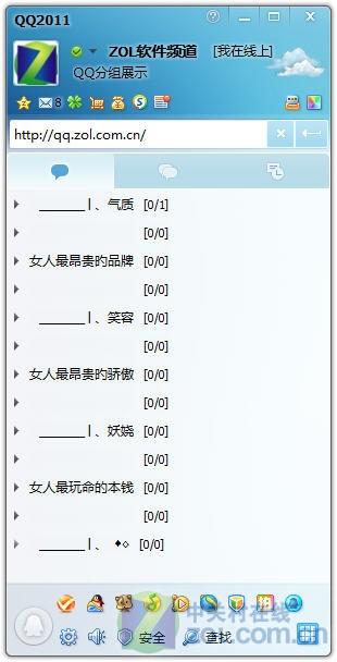 qq非主流英文网名图片