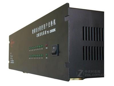 威而信 TC-2000DK(12外线,56分机)(电话:18701483655)