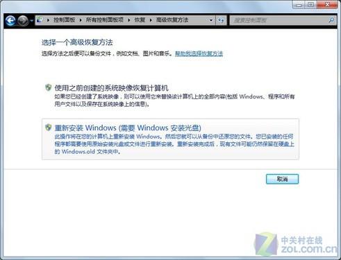 有备无患 在Windows 7下设置最后防线