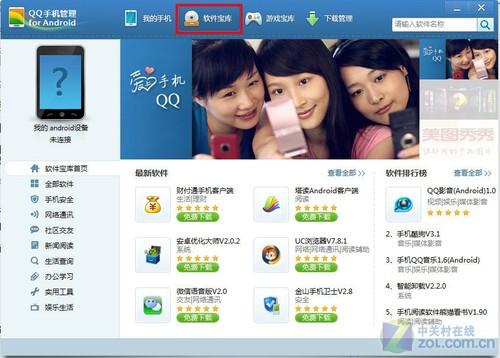 QQ电脑管家5.1beta1发布
