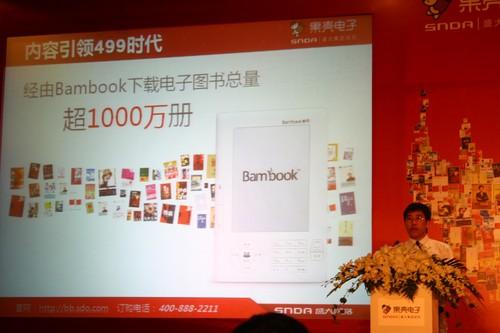 """盛大Bambook新战略 499元""""一人一锦书"""""""