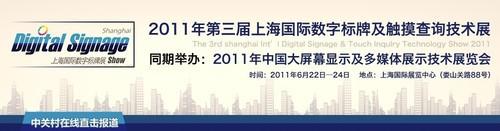 直击会议现场:第三届上海数字标牌展