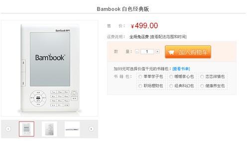 盛大果壳电子调整Bambook售价降至499元