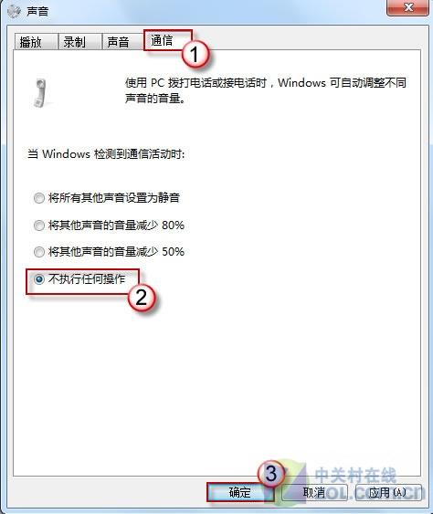 轻松解决Windows 7系统声音忽大忽小