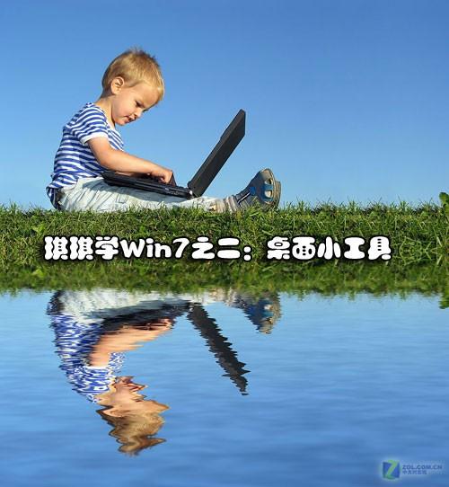 《琪琪学Win7》之二:如何显示桌面?