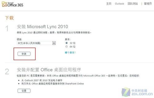 云端办公 Office 365三大亮点深度解析
