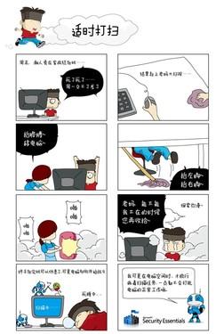 新手必备 Win 7系列漫画之免费杀软MSE