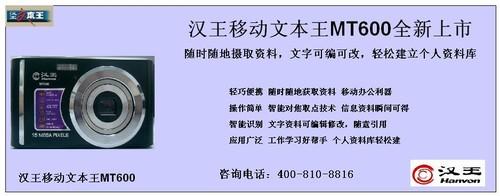 移动文本王MT600网页介绍资料