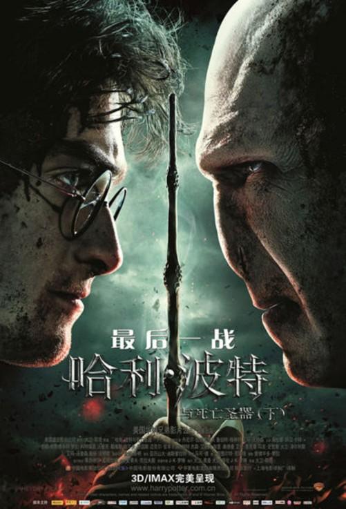 哈利波特与死亡圣器下 海报