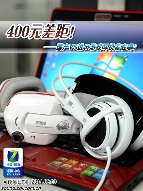 400元差距 国产VS进口游戏耳机差在哪?