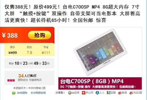 上Z团巨实惠 台电C700SP高清MP4仅388元