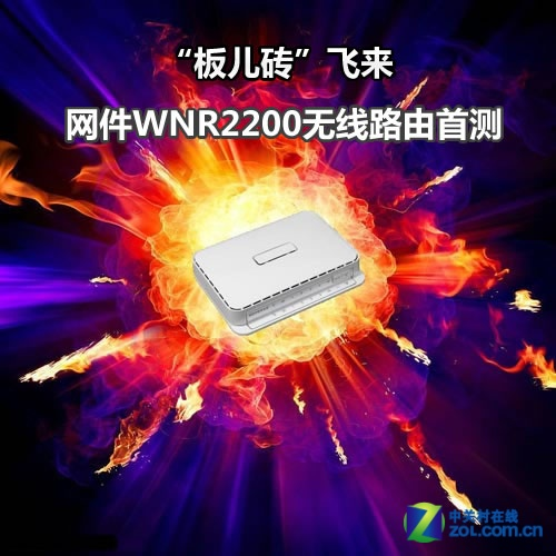 """""""板儿砖""""飞来 网件WNR2200无线路由首测"""