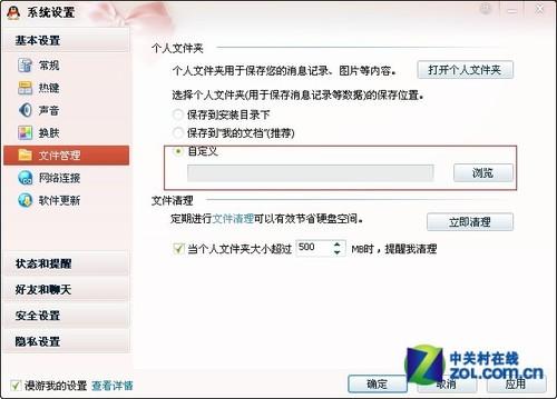 Win7预装体验 不是会员一样同步QQ消息