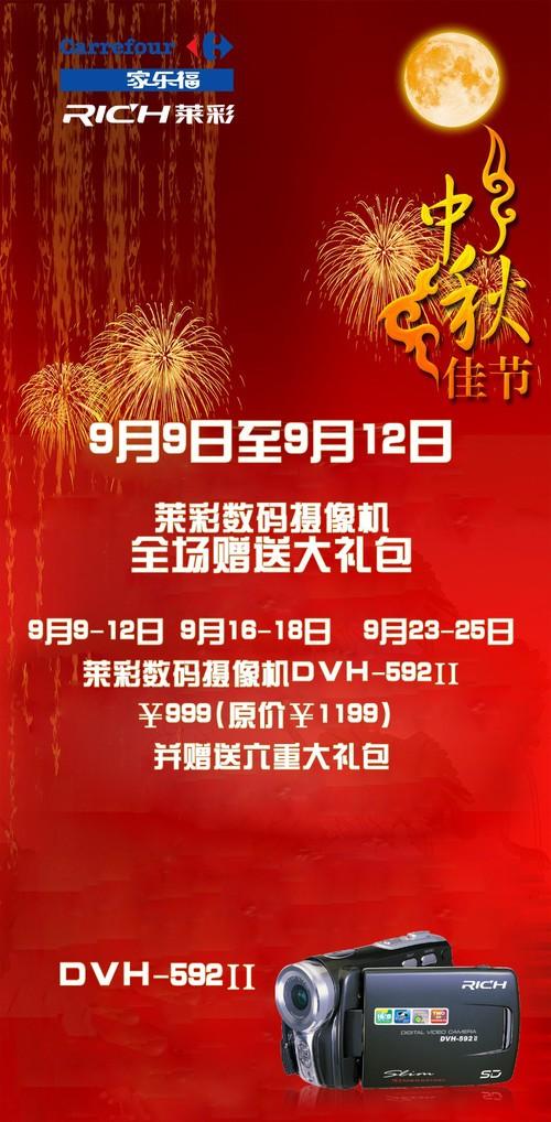 9月激情来袭 莱彩DV上海掀起特价风暴