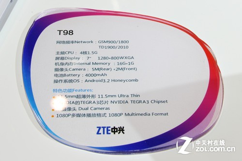 ZTE ZTE portare Tegra3 da 7 pollici a schermo piatto aspetto Quad-Core Mostra Communications