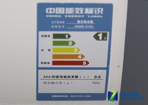 金刚内胆1级能效 海尔电热水器2199元