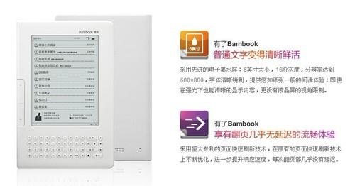 Bambook全键盘白色版
