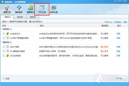 Win7开机速度慢 用QQ电脑管家一件提速