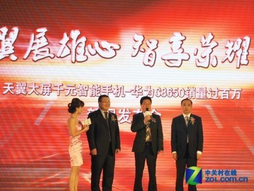 华为/华为C8650获得上海大世界吉尼斯世界纪录