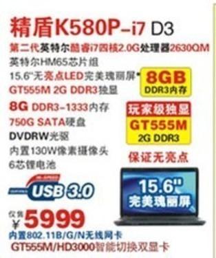 神舟精盾K580P-i7 D3 顶配特价5399元