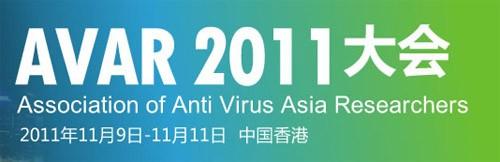 亚洲反病毒大会香港召开 腾讯安全赴会