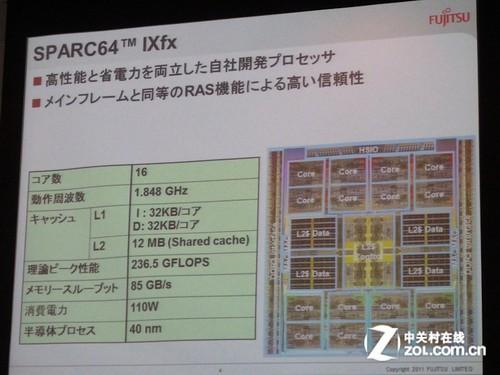 富士通:23.2PFLOPS超级电脑亮相[组图]