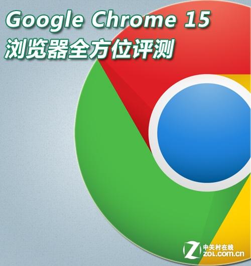 支持数万扩展应用 Chrome15全方位评测