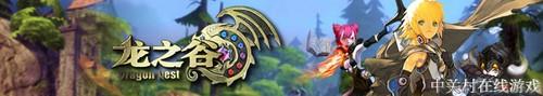 《龙之谷》升级1至10级 任务指南