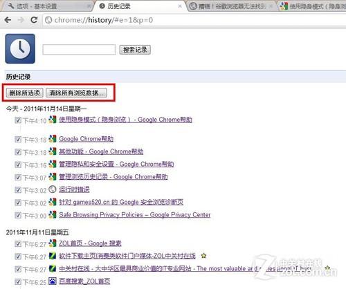 安全为先 Chrome浏览器隐私安全性测试(待写)