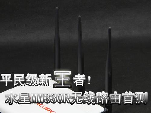 平民级新王者!水星MW330R无线路由首测