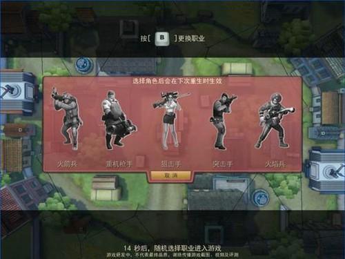 在FPS网游《大冲锋》中开始自己的第一次游戏