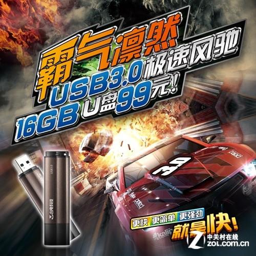 骑士风暴 台电USB3.0优盘16GB仅99元