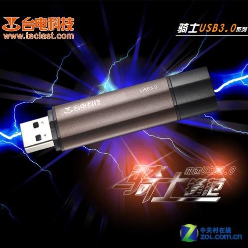 新悍将 台电128GB USB3.0优盘预售中