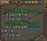 天龙八部3任务活动追踪功能详细介绍