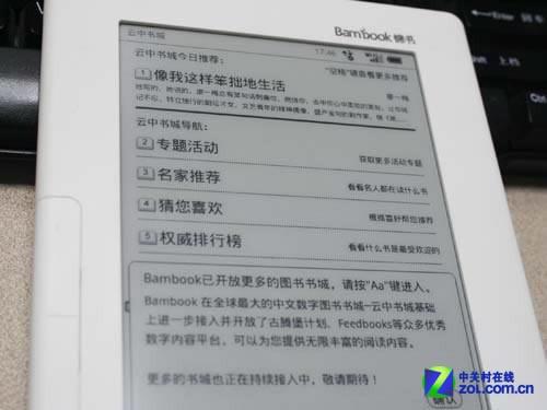 云中书城每日推荐-纵览浩瀚书海 盛大Bambook全键盘版评测图片
