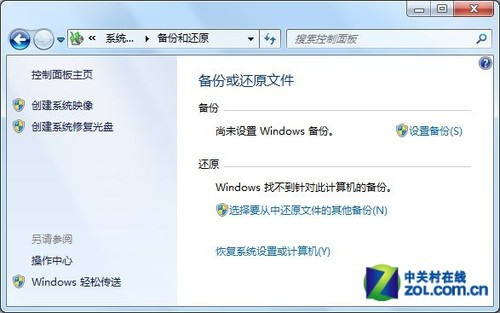 一键恢复Win7预装电脑 系统崩溃不用怕
