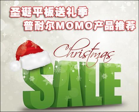 圣诞平板送礼季 普耐尔MOMO产品推荐