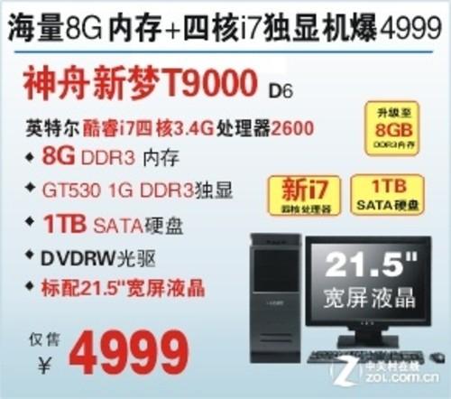 8G内存i7四核 神舟T9000台式爆4999元