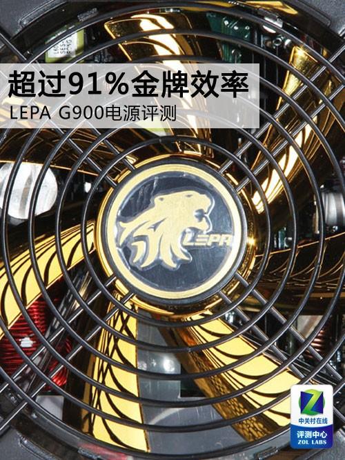 LEPAG900电源评测