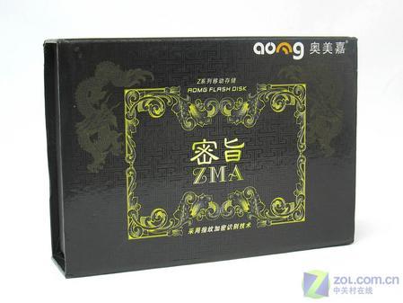 奥美嘉 ZMA-密旨包装盒