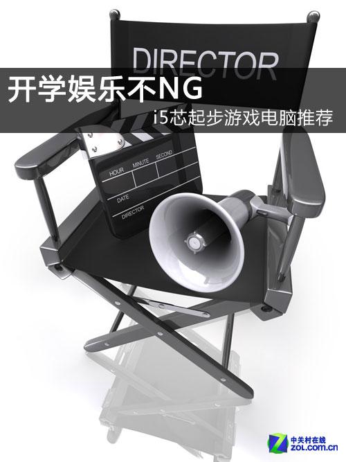 开学娱乐不NG i5芯起步游戏电脑推荐