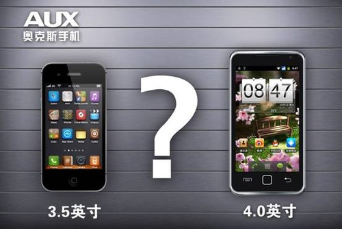 奥克斯新一代智能手机V900即将上市