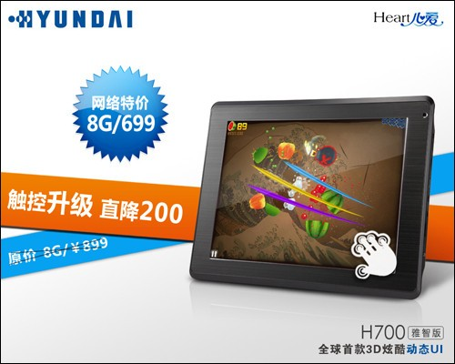 直降200 现代H700雅智版8G/699上市