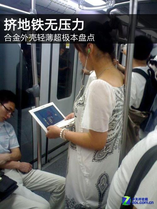 挤地铁无压力 合金外面壳浮超极本清点