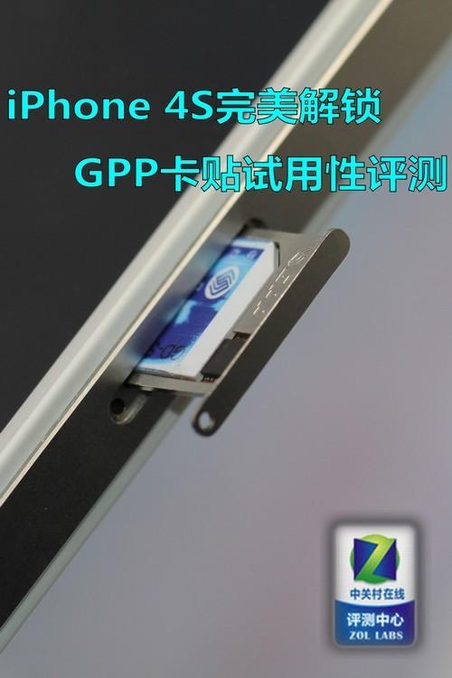 iPhone4S完美解锁GPP卡贴试用性评测办银行卡步骤图片