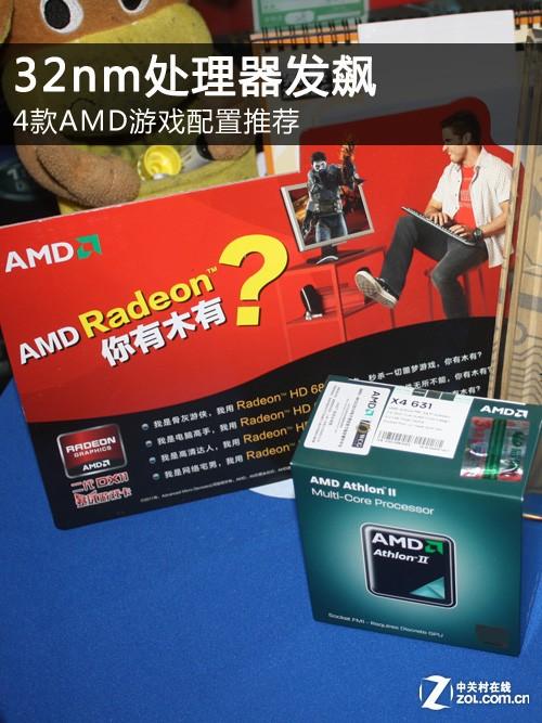 32nm处理器发飙 4款AMD游戏配置推荐